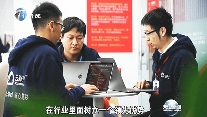 天津新闻:云账户高质量发展促进天津市服务业提质升级