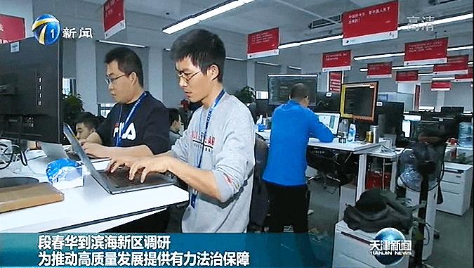 天津市人大常委会主任段春华调研云账户
