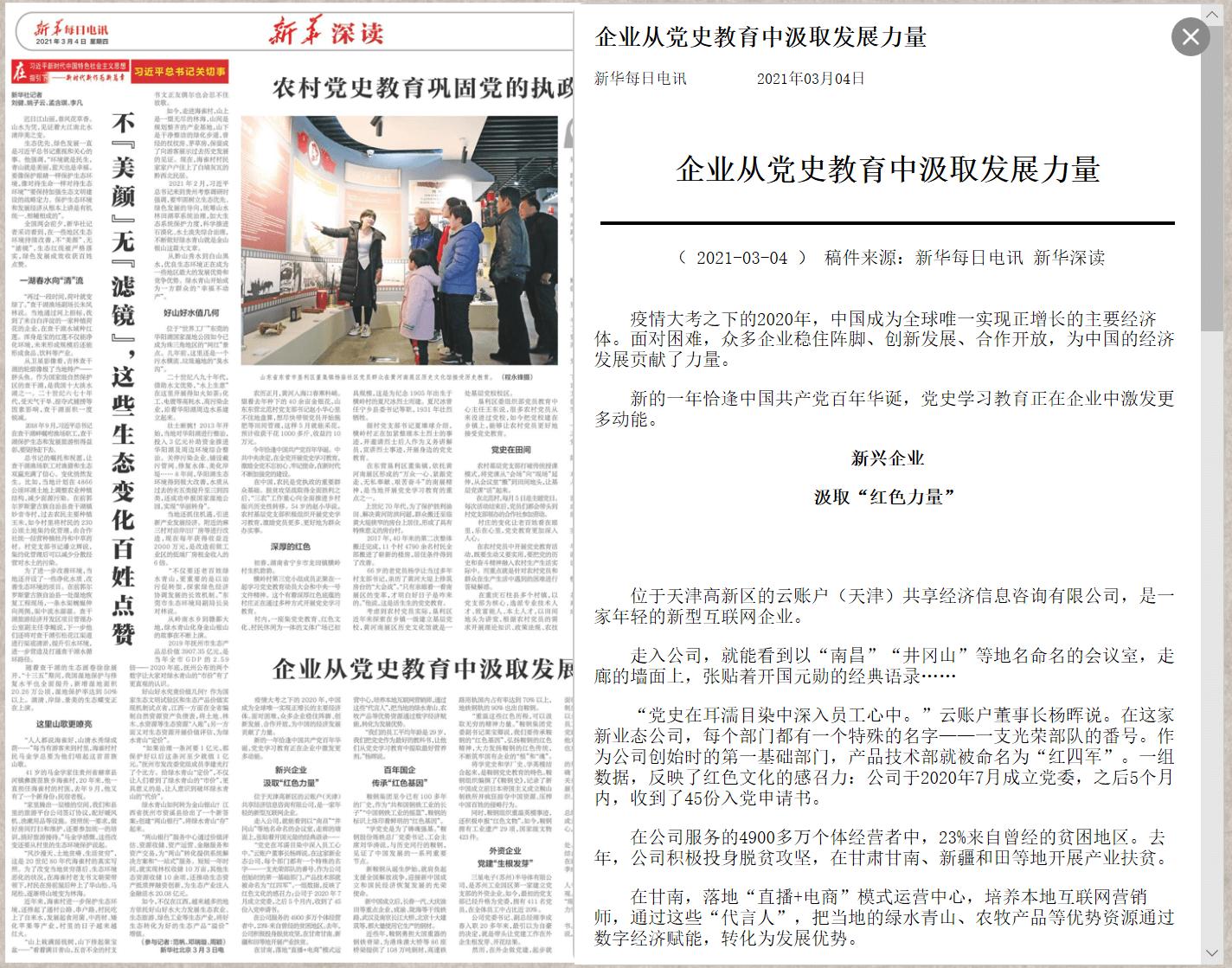 新华社:云账户从党史教育中汲取发展力量