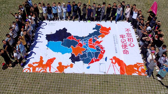 2019年6月,云账户产品技术部、商业产品部在北京十渡风景区组织跨部门团建。